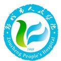 邹城市人民医院app安卓版v1.0.4 最新版
