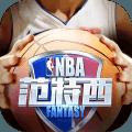 NBA范特西破解版v10.0 最新版