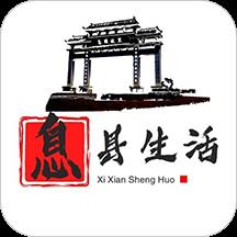 息县生活app官方版v1.0.3 安卓版