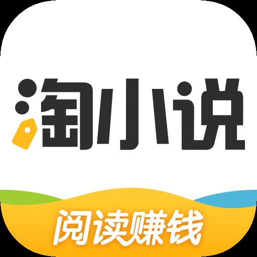 淘小说阅读赚钱版v7.0.1 手机版