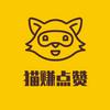 猫赚点赞app最新版v1.0.0 安卓版