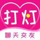 打灯app手机版v1.2.8 官方版