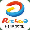 日照文旅旅行appv1.3.2 安卓版
