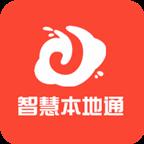 智慧本地通app官方版v4.2 手机版