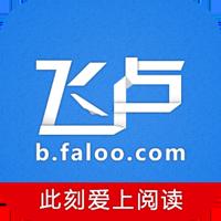 飞卢小说飞卢听书vip账号共享版v5.3.0 免费版