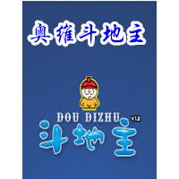 奥维斗地主单机版v5.1 中文版