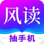 风读小说app赚钱版v1.4.7 安卓版