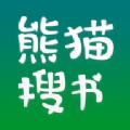 熊猫搜书app免授权码版v1.0.3 去广告版