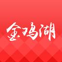 金鸡湖app官方版v1.0.2 最新版