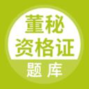 董秘资格证app官方版v1.0.0 安卓版