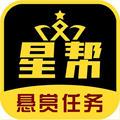 星帮悬赏任务app手机版v1.0.0 安卓版