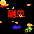 轻言细语抢单app官方版v1.0.0 最新版