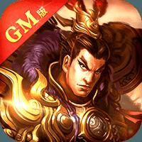 蜀将战记GM版v1.0.0 免费版