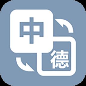 优学德语翻译app官方版v1.0.2 手机版