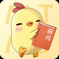 萌鸡小说app赚钱版v8.5 手机版