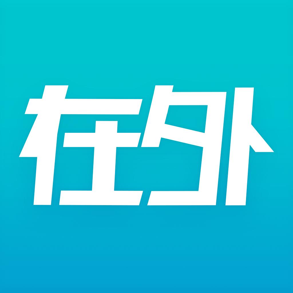 在外app手机版v3.5.0 官方版