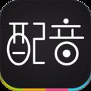 免费配音助手app安卓版v1.0.4 官方版
