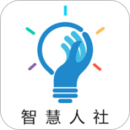 湖南智慧人社养老认证appv3.9.9 最新版