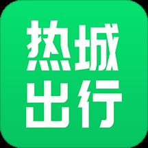 热城出行app安卓版v0.1.9 官方版