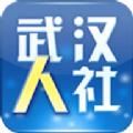 武汉人社ios版v3.1.8 最新版