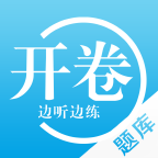 开卷题库app2020最新版v1.1.0 安卓版