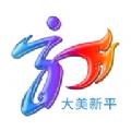大美新平新闻客户端v1.01 官方版