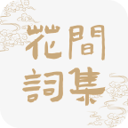 花间词集app官方版v1.0.0 最新版