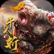 千人斩兽官方版v1.0 最新版