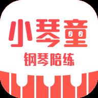 小琴童(钢琴陪练)app安卓版v1.0.1 官方版