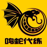 鸣蛇电竞app手机版v02.0.4