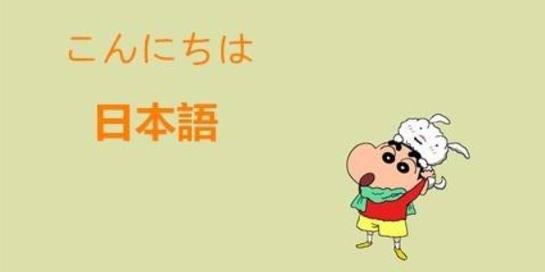 可以学日语的软件