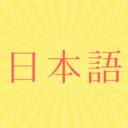 福利学日语app手机版v11.6.1 安卓版