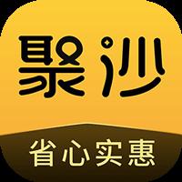 聚沙省心实惠官方版v0.0.9 最新版