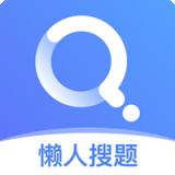 懒人搜题app安卓版v1.0.0 官方版