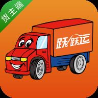 跃跃运货主app手机版v1.0.0