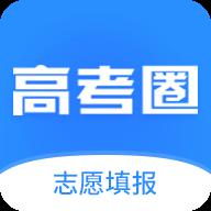高考圈生涯app最新版v2.0.1