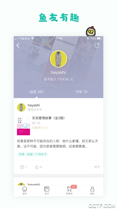多抓鱼二手书店appv2.2.5 最新版