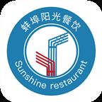 蚌埠阳光餐饮app2020最新版v6.8.7 手机版