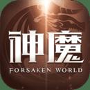 新神魔大陆九游版v2.1.0 uc版