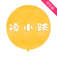 凌小跃学生端官方版v1.1.0 安卓版