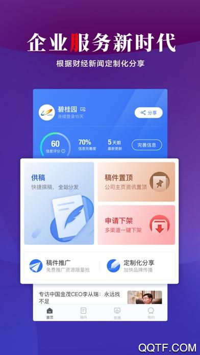来链官方ios版v1.0.0 iPhone版