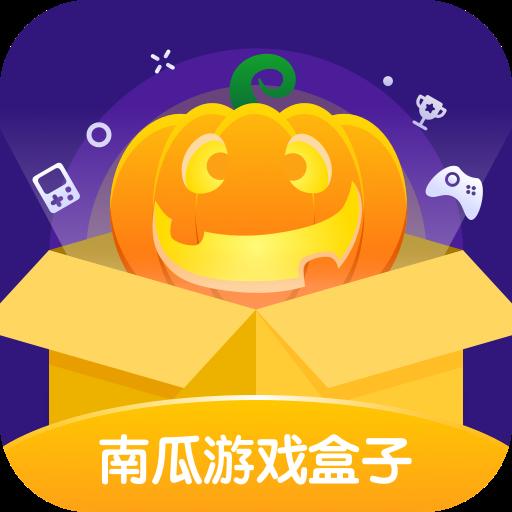 南瓜游戏盒子app官方版v1.0.2