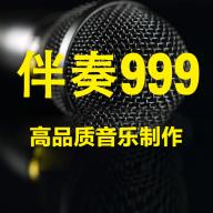 伴奏999破解版v1.0.0 最新版