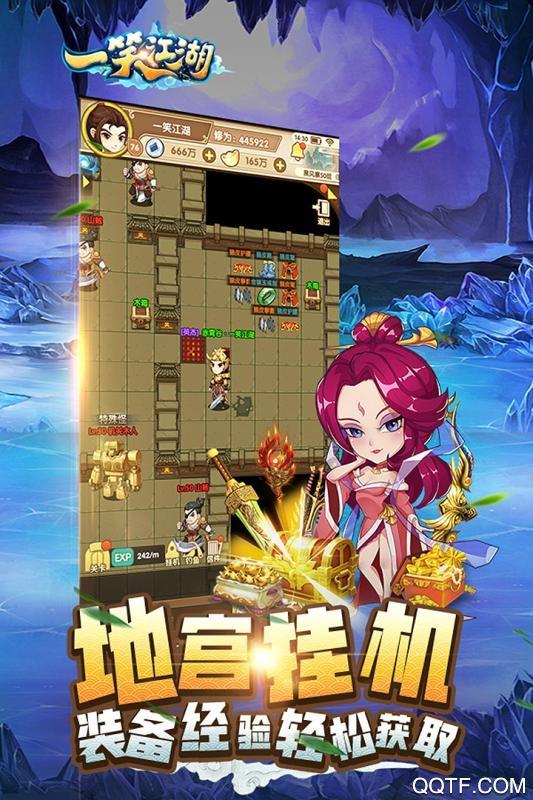 一笑江湖手游最新版v1.0.0截图