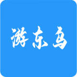 游东乌app最新版v1.0.2 安卓版