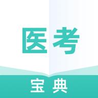 医考宝典破解版v1.0.1 安卓版