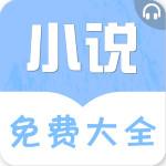 免费听书小说大全破解版v2.0.0 最新版