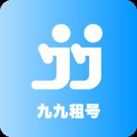 九九租号app官方版v1.0.0