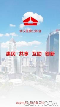 武汉住房公积金管理中心手机版v2.7.7.1截图
