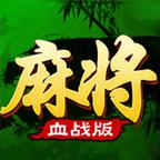 四川麻将欢乐版安卓版